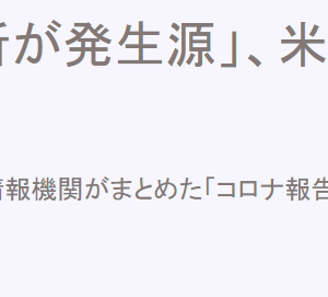 「武漢の研究所が発生源」、米が強調