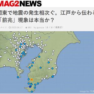 関東で地震の発生相次ぐ