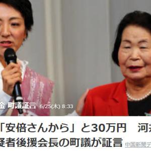 克行容疑者「安倍さんから」と30万円