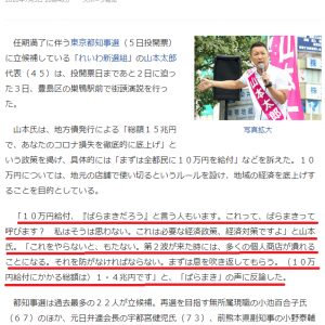 太郎氏、10万円給付「バラマキ」ノ声ニ反論
