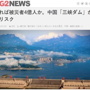 三峡ダム 揚子江水の上昇で中国を!