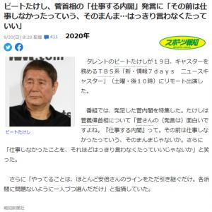 菅首相「仕事する内閣」発言 前ハ仕事シナカッタ