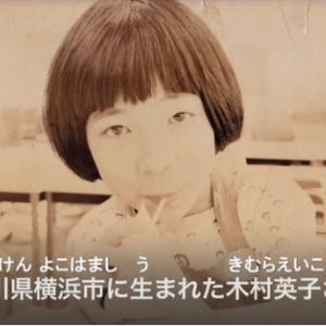第二の木村英子氏を造らないために