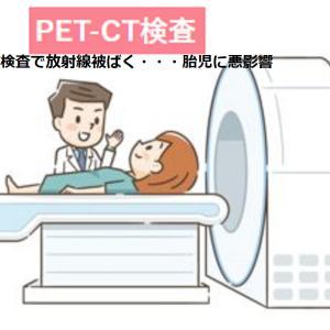 予防接種もPET-CT検査も不要と考える