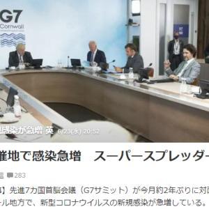 G7 感染急増 スーパースプレッター? 五輪後 日本?