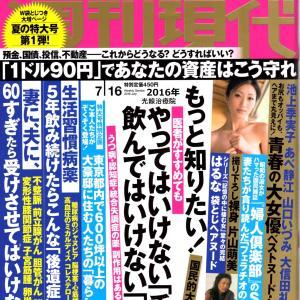 罪作りな人間ドック…モットモダ~!!