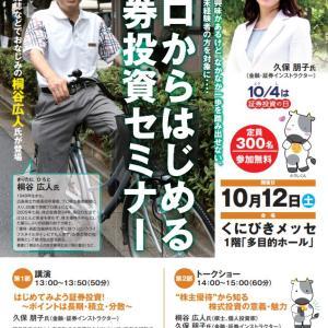ゼロからはじめる証券投資セミナーIN松江くにびきメッセ