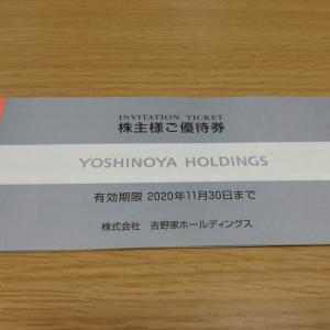 吉野家HD(9861)の優待が到着したので牛すき鍋膳を食べてきました