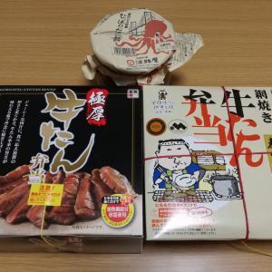 網焼き牛たん弁当・極厚牛たん弁当・ひっぱりだこ飯を半額で購入