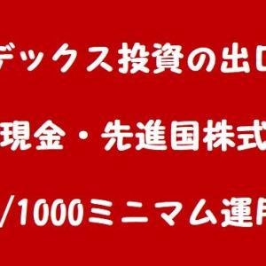 【インデックス投資出口戦略】1/1000ミニマム運用実績報告