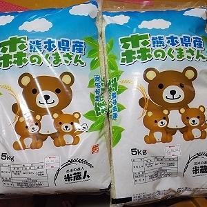 楽天ふるさと納税 森のくまさん10kg 熊本県山鹿市