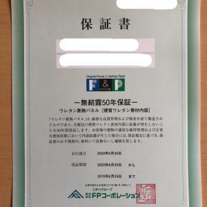 ◆FPの家|HIDAMARI HOUSE|無結露50年保証|保証書が来ました!