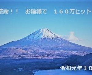 ^-^◆ お蔭様で160万ヒット達成  感謝!!