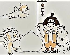 ^-^◆ おとぎ話 『 桃 太 郎 』 に学ぶ (^-^) [2-下]
