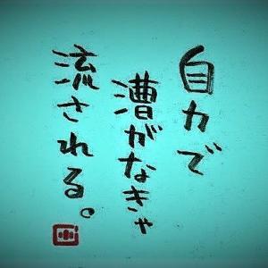 ^-^◆ 考え方は人それぞれ(良し悪しはその人が決める)[50]