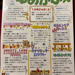 10月26日(土)ゆめかふぇ開催