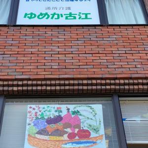 古江の壁画は食欲の秋