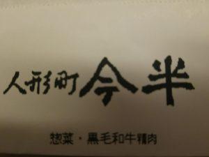 【口コミ】人形町今半VS日本橋日山の値段・味の違いを節約主婦が食べくらべてみました!