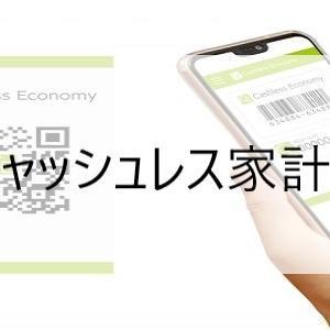 電子マネー家計簿のつけ方は家計簿アプリが簡単!