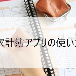 複数口座や財布の残高管理ができる家計簿アプリ「senbe」