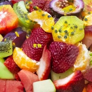 ロカボ果物