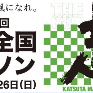 冬のマラソンは、勝田にエントリー