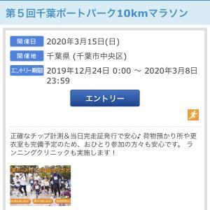 3月のマラソン
