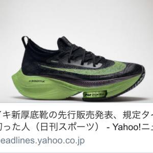 登録完了☆ナイキ エア ズーム アルファフライ ネクスト%