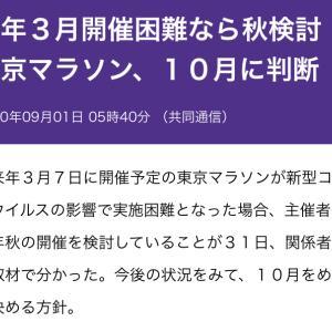 ああ東京マラソン