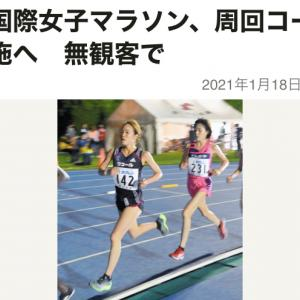 大阪国際女子マラソンは、公園グルグルらしい