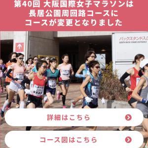 大阪国際女子マラソンは正式に無観客ぐるぐるになりましたね