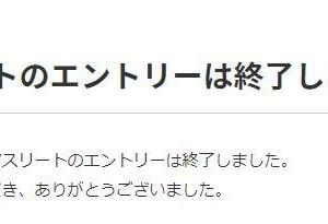大坂マラソン市民アスリート枠!