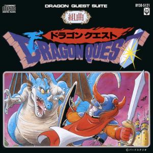 すぎやまこういち / 組曲ドラゴンクエスト (1986)