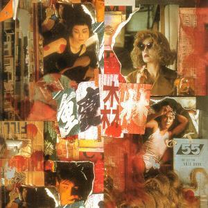 V.A. / 恋する惑星 オリジナル・サウンドトラック (1995)
