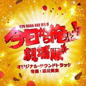 瀬川英史 / 今日から俺は!! 劇場版 オリジナル・サウンドトラック (2020)