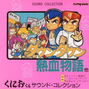 澤和雄 / ダウンタウン熱血物語 他 くにおくん サウンド・コレクション (1989)