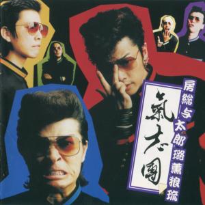 氣志團 / 房総与太郎璐薫狼琉 (2000)