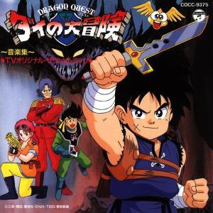V.A. / DRAGON QUEST -ダイの大冒険- 音楽集 TVオリジナル・サウンドトラック (1991)