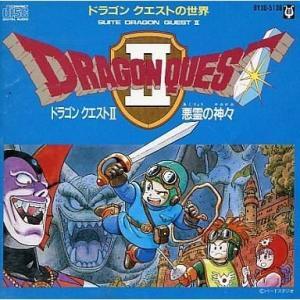 すぎやまこういち / ドラゴン クエストの世界 ドラゴン クエストII 悪霊の神々 (1987)