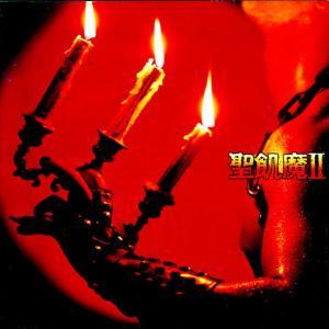 聖飢魔II / 悪魔が来たりてヘヴィメタる (1985)