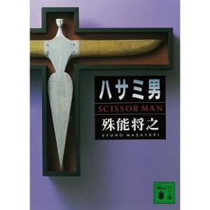 殊能将之 / ハサミ男 (1999)