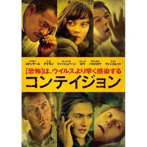 コンテイジョン (2011)