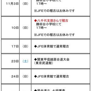 11月のスケジュール&稽古日記1027