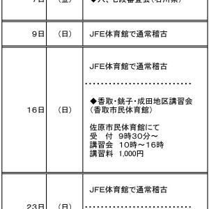 【お知らせ】6月のスケジュール