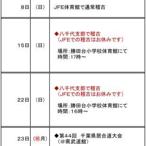 9月のスケジュール & 稽古日記0901