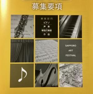 令和2年札幌市民芸術祭 新人音楽会オーディション