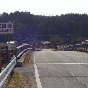「磨墨橋はあの磨墨」49.34km