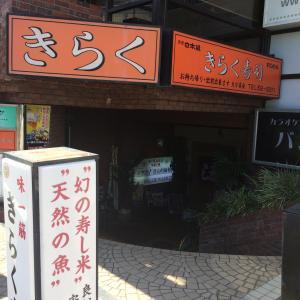 きらく寿司で平日ランチ