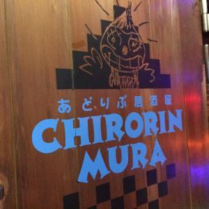 CHIRORINMURA(ちろりんむら)で本日のランチ