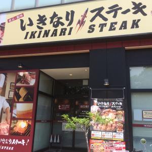いきなり!ステーキでワイルドステーキ300g